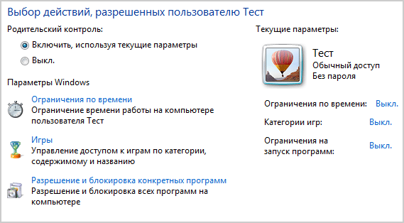 roditelskiy_kontrol_windows