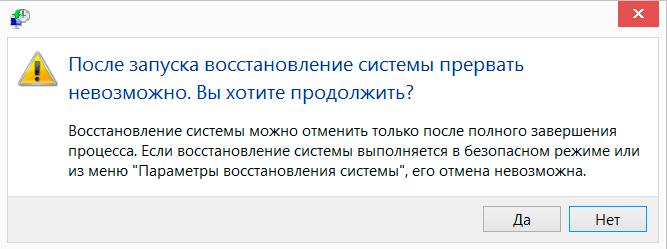 vosstanovlenie_iz_tochek_vosstanovleniya