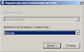 vosstanovlenie_sistemy_iz_obraza