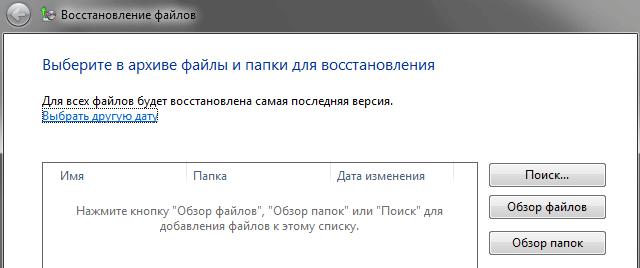 vosstanovlenie_faylov