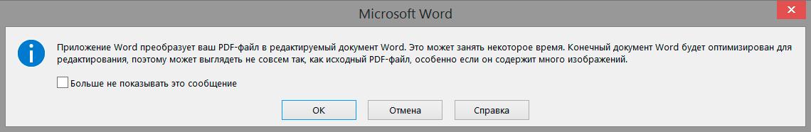 pdf_word_2013