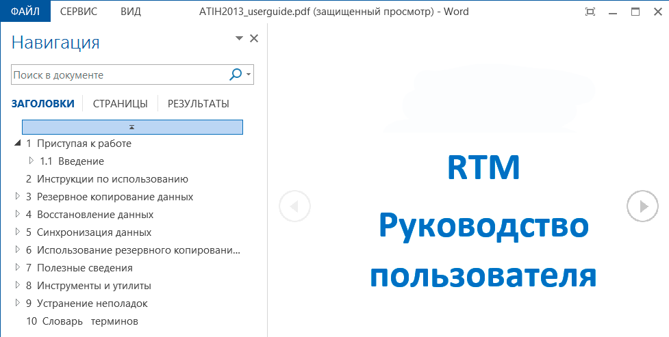 panel_navigatsiya_word_2013