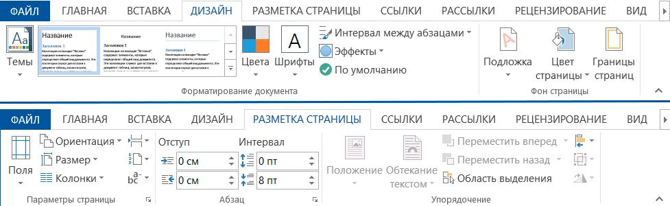 design_Word_2013