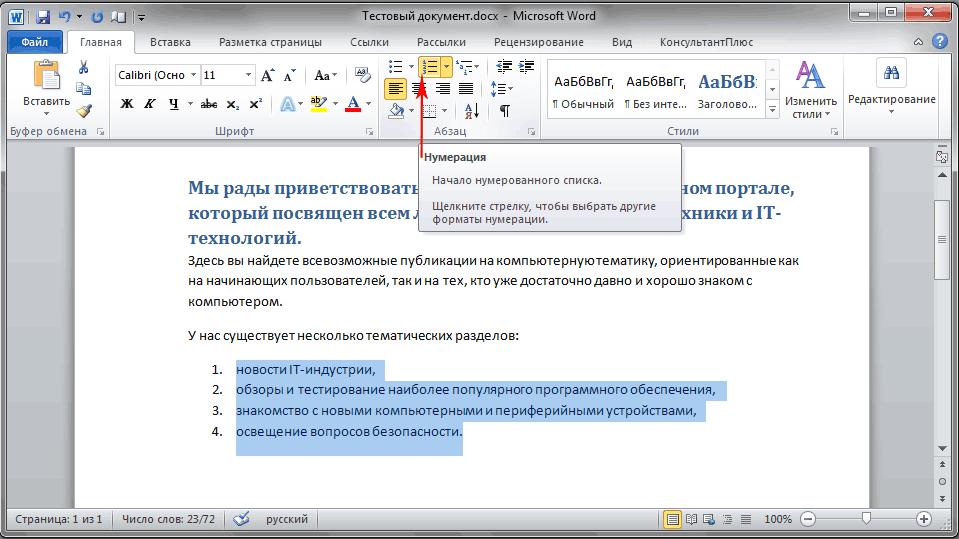 маркерованный_список_word