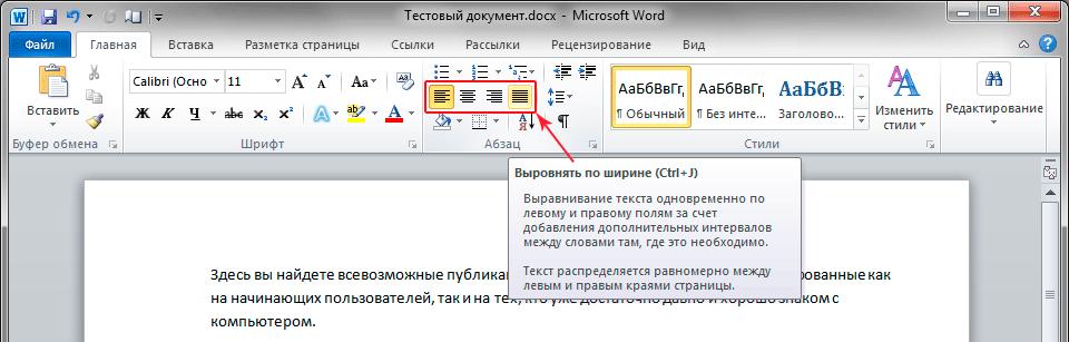 Как сделать выравнивание текста по ширине в css
