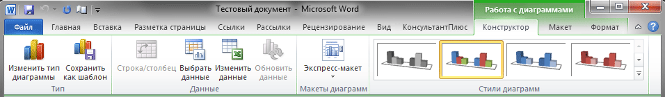 работа_с_диаграммами