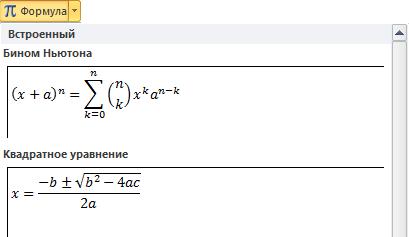 формула_word