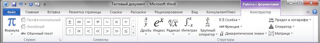 работа_с_формулами