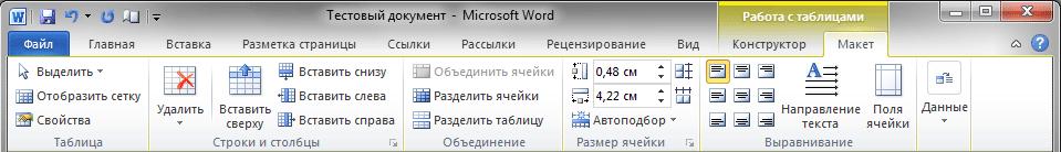 Работа_с_таблицами_макет