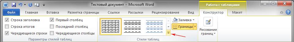 Работа_с_таблицами_конструктор