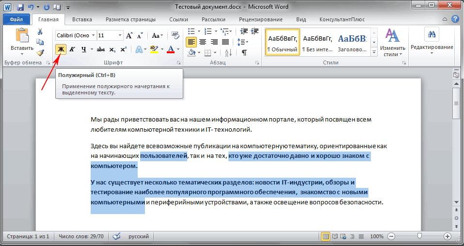 как редактировать текст в ворде - фото 4