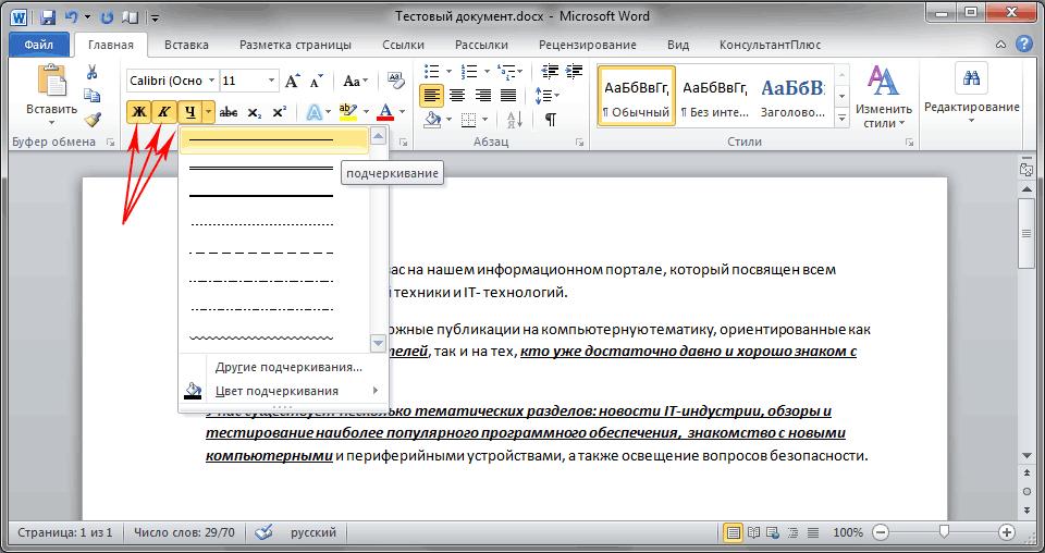 Форматирование_текста_word
