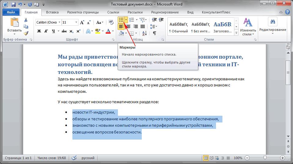 списки_word